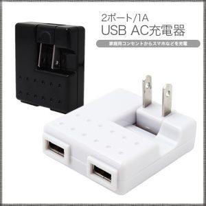 楽天で2ポート/1A出力のUSB-AC充電器が1円送料別。