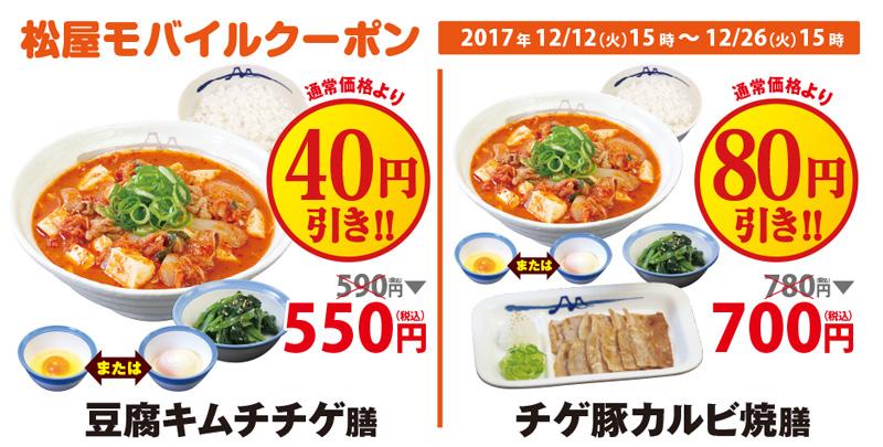 松屋で「豆腐キムチチゲ膳」「チゲ豚カルビ焼し膳」が40円~80円引きとなるLINE限定クーポンを配信中。~12/26 15時。