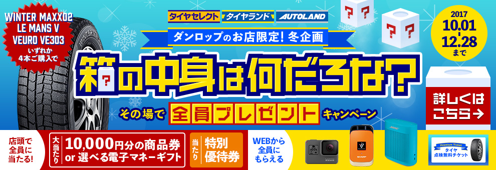 ダンロップで箱の中身は何だろなキャンペーンで1万円分の商品券やタイヤ無料点検チケットが当たる。~12/28。