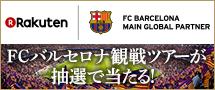 楽天でほぼ全ショップで先着5万名に3000円以上で使える100円OFFクーポンを配信中。FCバルセロナvsレアル・マドリード観戦ツアーが当たる。~2/16 10時。