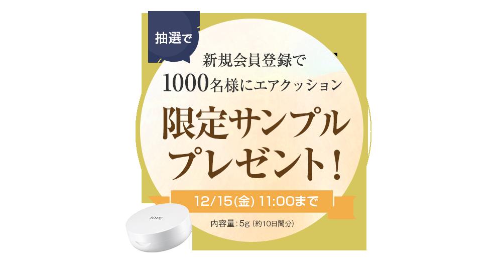 アイオペでプリズム艶肌体験のエアクッションが抽選で1000名に当たる。~12/15 11時。