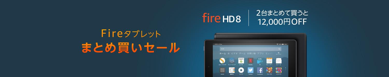 アマゾンでFire 7タブレットを2台買うと1.1万引き、HD 8を2台買うと1.2万円引き。2台いるか?これ。~12/31。