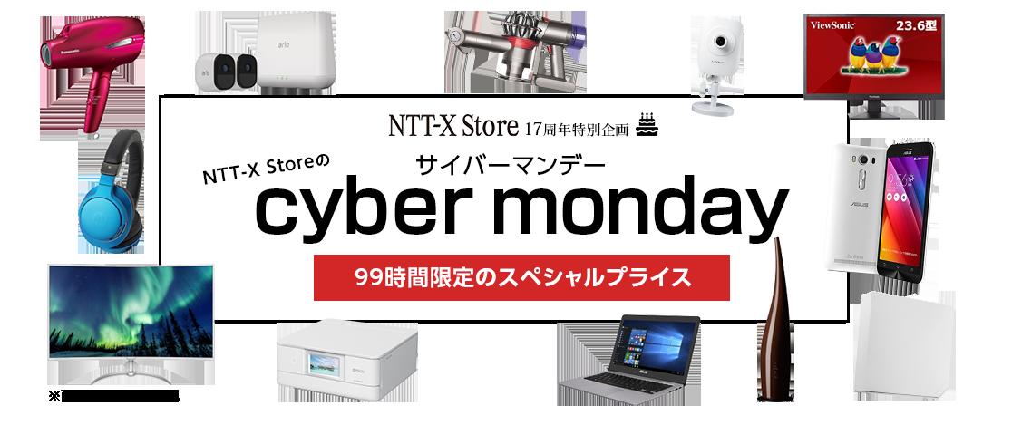 【日替り】NTT-Xストアで99時間限定サイバーマンデーセール。12/5 17時~。