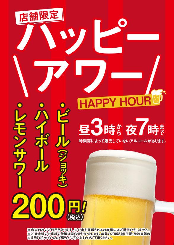 吉野家で吉呑みハッピーアワーでビール、ハイボール、レモンサワーが350円⇒200円セール。毎日15時~19時。~1/31。