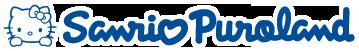 ハローキティのテーマパーク「サンリオピューロランド」が無料開放される「SANRIO THANKS PARTY !」を開催予定。本日限定。定価は3300円。