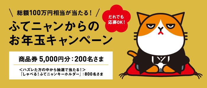 ワイモバイルで商品券5000円が200名、「しゃべる!ふてニャンキーホルダー」が800名に当たる。~1/31。