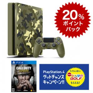 楽天スーパーDEALでPlayStation4 コール オブ デューティ ワールドウォーII リミテッドエディションが5%OFFの41019円、20%ポイントバック。