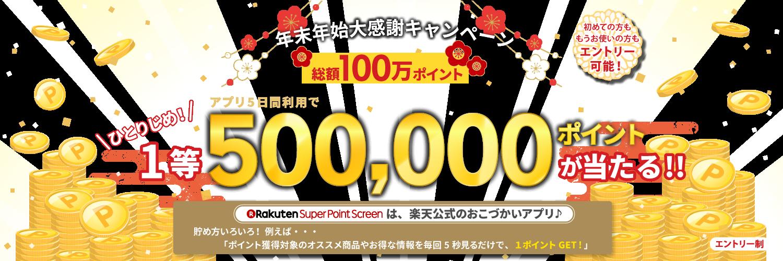 楽天スーパーポイントスクリーンアプリで総額100万ポイントが当たる。1000ポイントが250名に当たる。~1/9。