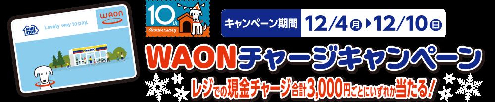 ミニストップでWAONチャージ3000円ごとに商品がその場で当たる。12/4~12/10。