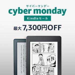 アマゾンでKindle、Kindle Paperwhite、マンガモデルが最大7,300円OFF。