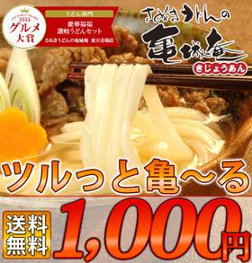 さぬきうどんの亀城庵・楽天市場店で讃岐うどん4-5人前が1000円、ポイント数十倍で送料無料。
