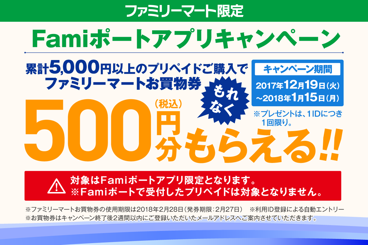 Famiポートアプリでプリペイド5000円分を買うとファミマで使えるお買物券500円分がもれなく貰える。