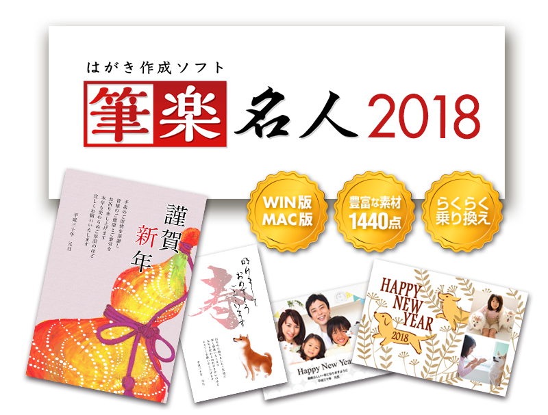 Vectorで年賀状作成ソフトの「筆楽名人2018 シリーズ」が92%OFFの500円でセール中。