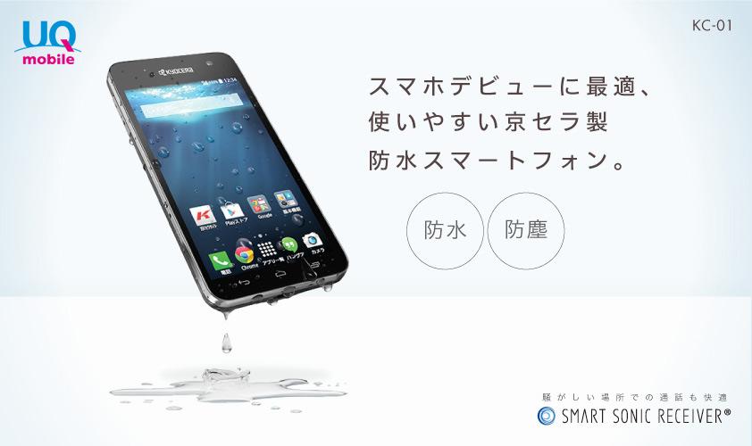 アマゾンで京セラ au系SIM対応 SIMフリースマートフォン KC-01 ブラックが5999円にてセール中。