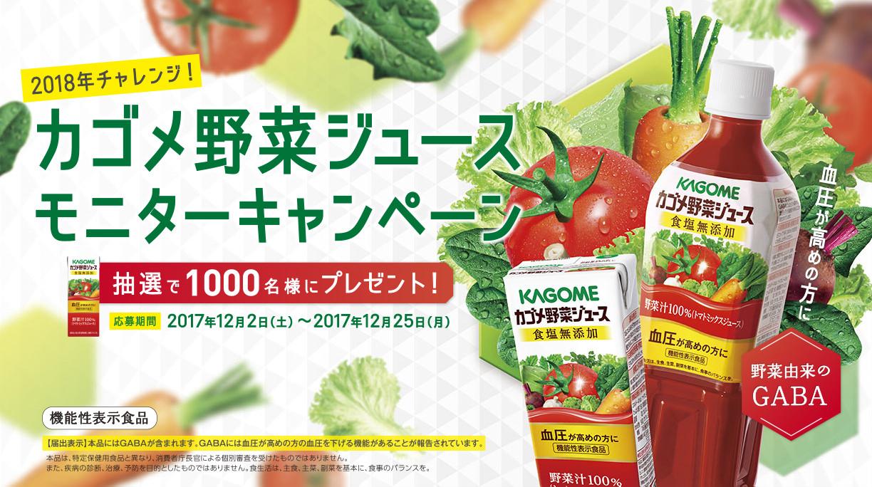 カゴメ野菜ジュース24本セットが抽選で1000名に当たる。~12/25。