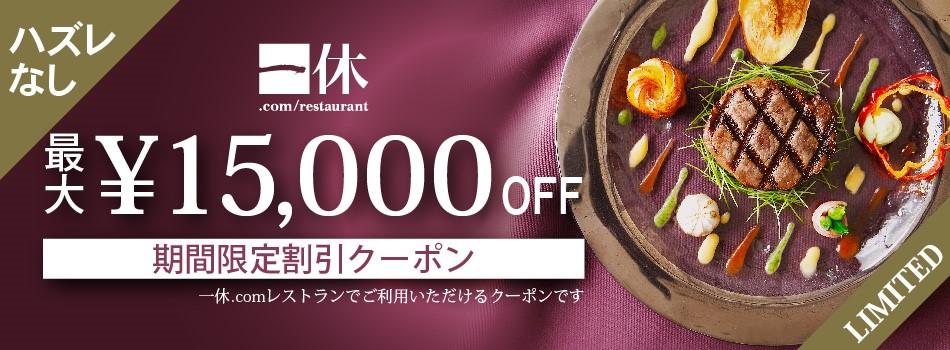 Yahoo!ズバトクで一休.comレストランで使える最大1.5万円OFFクーポンがもれなく貰える。~1/14。