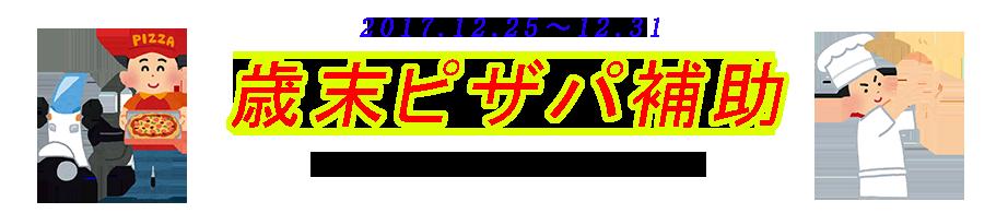 ドミノ・ピザで1000円以上購入でポテナゲ1個無料クーポンを配信中。~12/31。