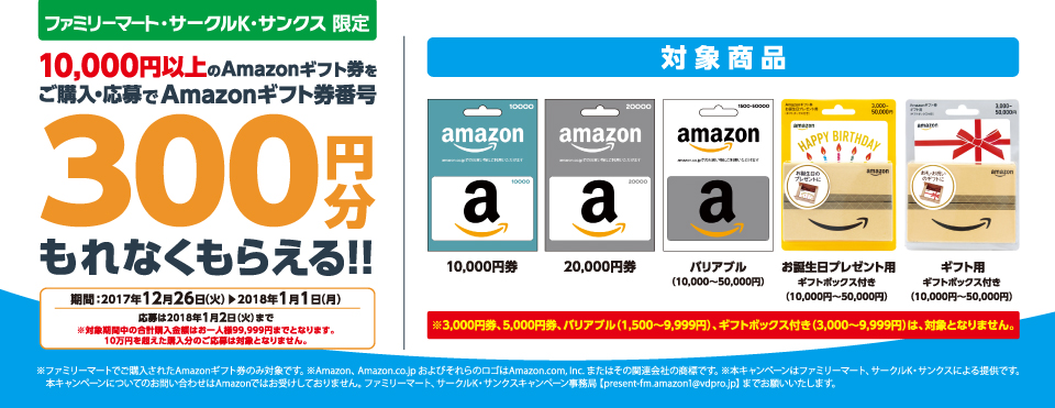 ファミリーマート&サークルKサンクスで1万円以上アマゾンギフト券を買うと300円がもれなく貰える。