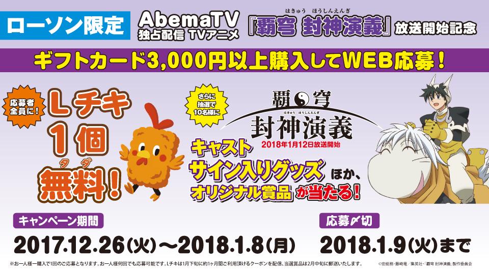 ローソンでアマゾンギフト券やiTunesカード、楽天ポイントギフトカードなどを3000円以上買うと、もれなくLチキが1個貰える。