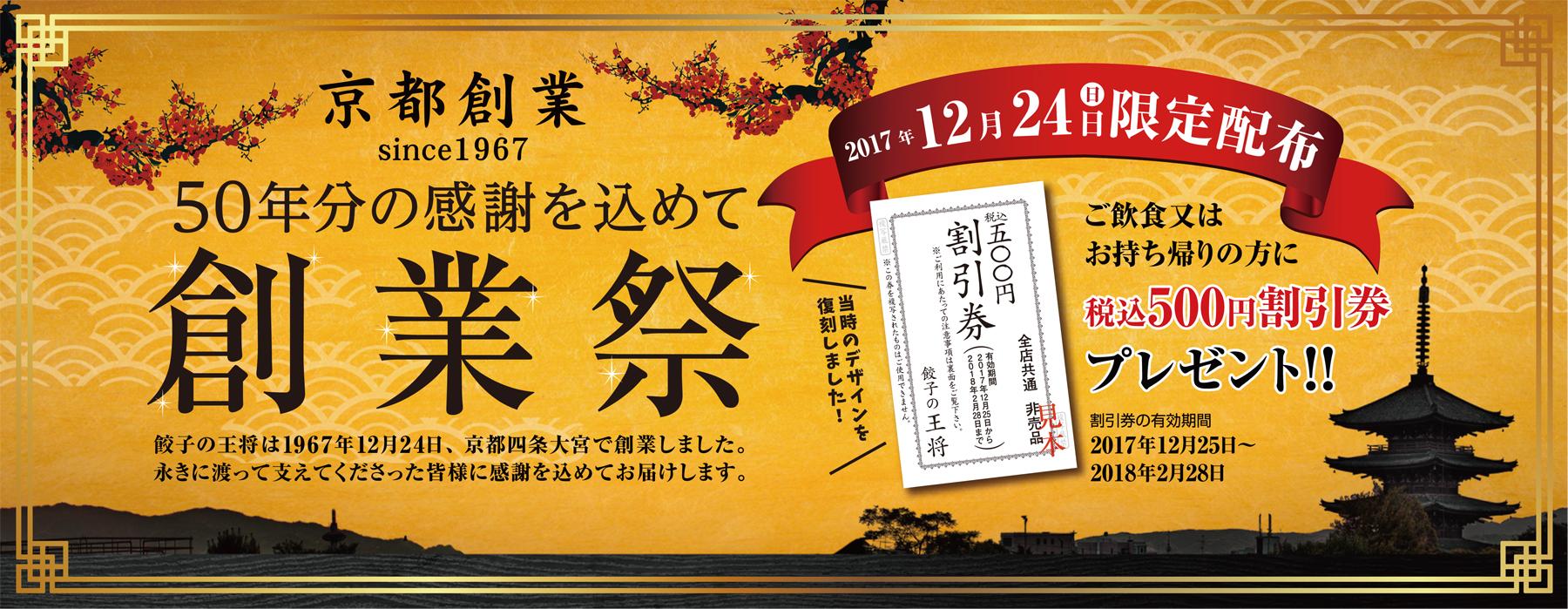 餃子の王将でクリスマス限定で何か食べると500円割引券がもれなく貰える。12/24限定。