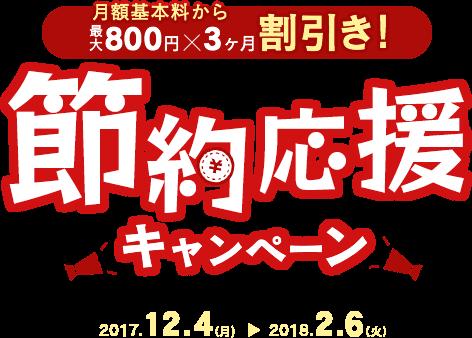 格安MVNOのDMMモバイルで音声800円、データ500円×3ヶ月が割引される「月額基本料割引き!節約応援キャンペーン」が開催中。~2/6。