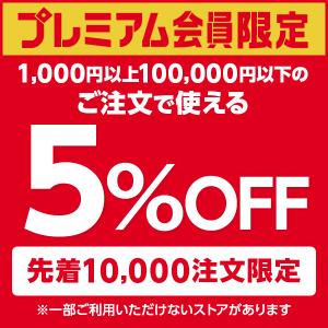 【本日限定】Yahoo!プレミアム会員限定、1000円以上10万円以下で5%OFFクーポンを配信中。