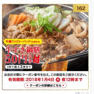 吉野家で「牛すき鍋膳・牛チゲ鍋膳50円引きクーポン」を配布中。
