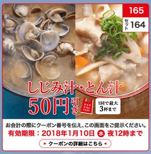 吉野家のLINEクーポンでしじみ汁160円が50円引きとなるクーポンを配信中。