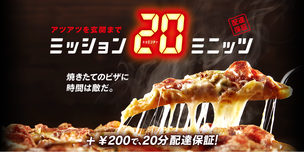 ドミノ・ピザで追加で200円払うと20分以内に配達してくれるミッション20ミニッツを開始。1/18~。