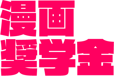 hontoの漫画奨学金キャンペーンで2,143,200ポイントが抽選で1名に当たる。1000円引きクーポンも配信中。~2/12。