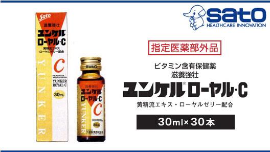 Eクーポンでユンケルローヤル・C、30本入りが5680円、1本189円。
