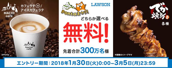 ローソンPontaでカフェラテまたはでか焼き鳥が先着300万名にもれなく貰える。~3/5。