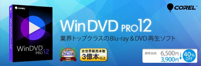 ソースネクストでDVD/Blu-ray再生支援ソフトのWinDVD Pro 12が6500円⇒3900円。