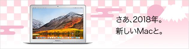 ヤマダウェブコムの初売りは1/2 10時~。AppleMacセールは開催中。