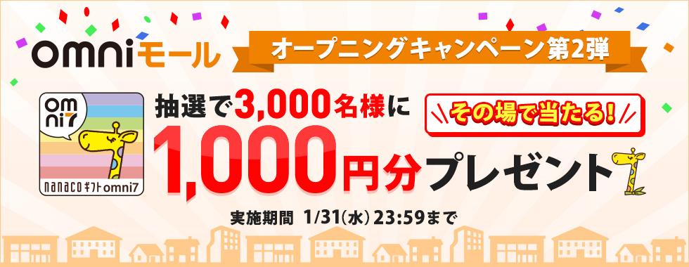 オムニモールで抽選で3000名に1,000円分のnanacoギフトomni7が当たる。~1/31。