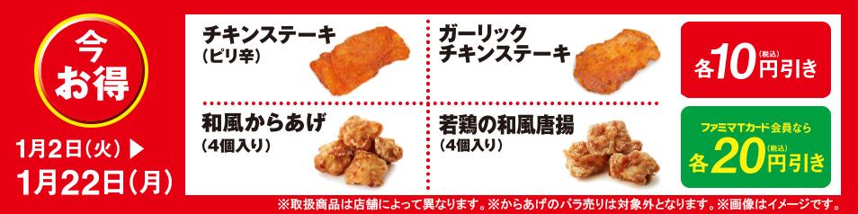 ファミリーマートでチキンステーキ、ガーリックチキンステーキ、和風からあげなどが10円~20円引き。