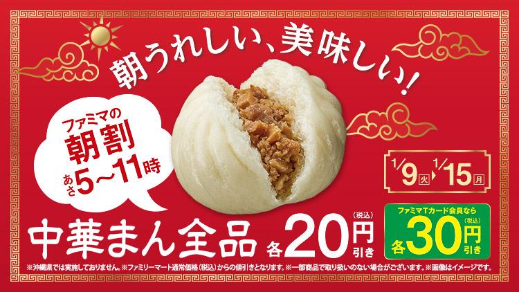 ファミリーマートで中華まんが20円引きセールを開催中。
