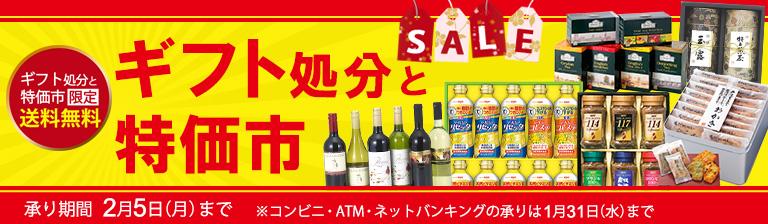 松坂屋でギフト処分と特価市セールでワインやスーパードライがコーヒーギフト、蕎麦どが投げ売り中。1/16~2/5。