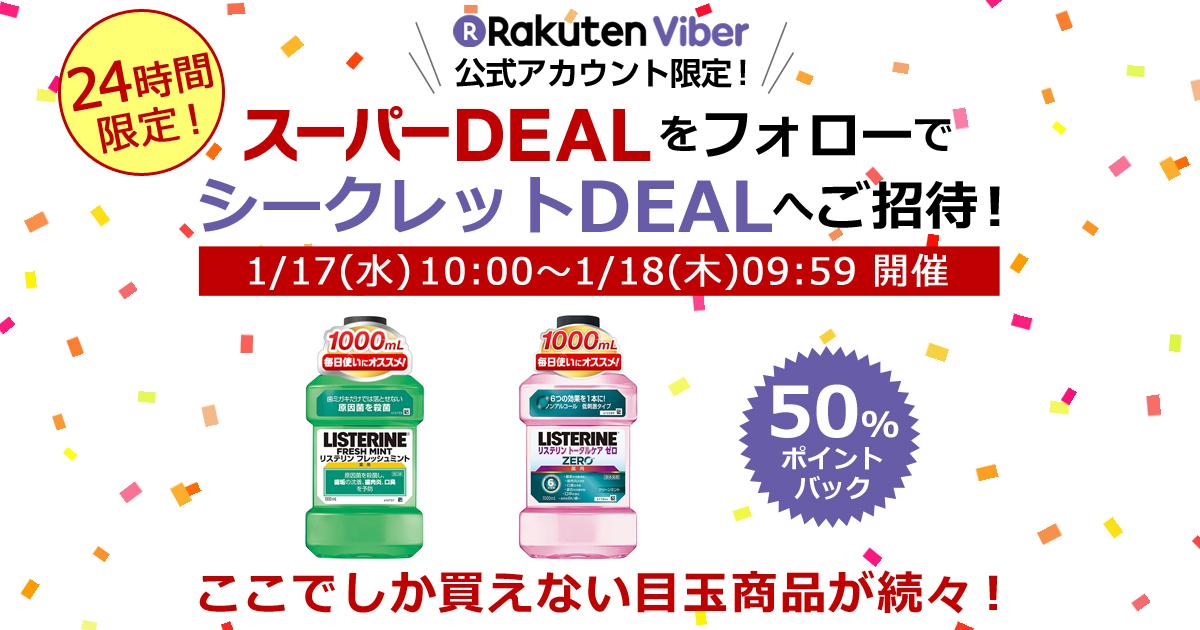 【最安値】楽天ViberでシークレットDEALでリステリンがポイント50%バックにて販売中。~明日10時。