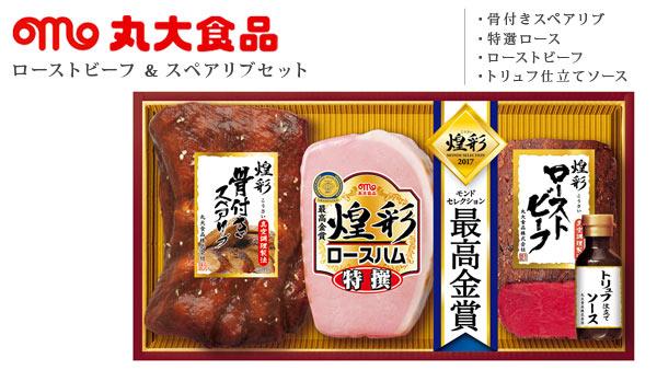Eクーポンで丸大食品のローストビーフ&スペアリブセットが5400円⇒2000円。