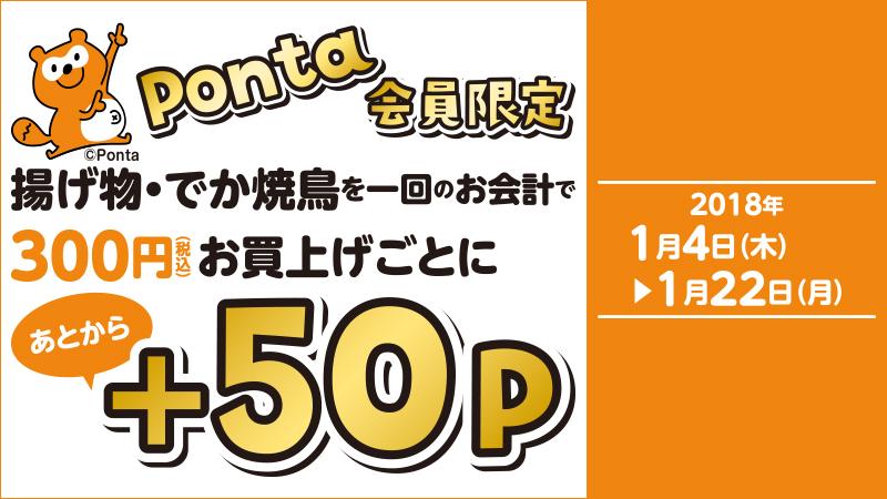 ローソンでPonta会員限定、揚げ物・でか焼鳥を買うと300円毎に50ポイント付与。