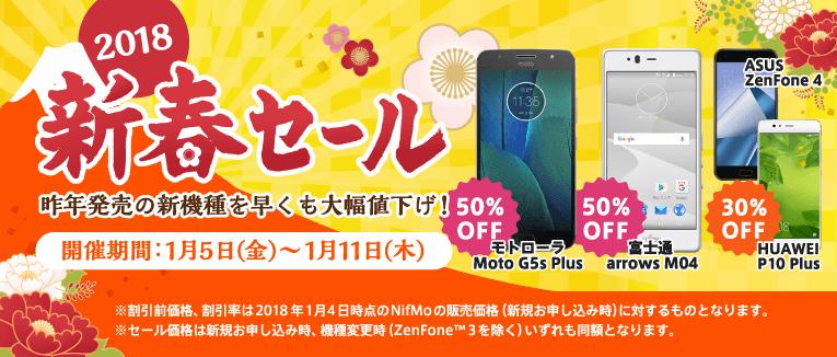 【今日まで】Nifmoで2018新春セールでASUS ZenFone 4やHUAWEI P10 Plus、arrows M04、Moto G5s Plusが30-50%OFF。Zenfone3が16667円。~1/11。