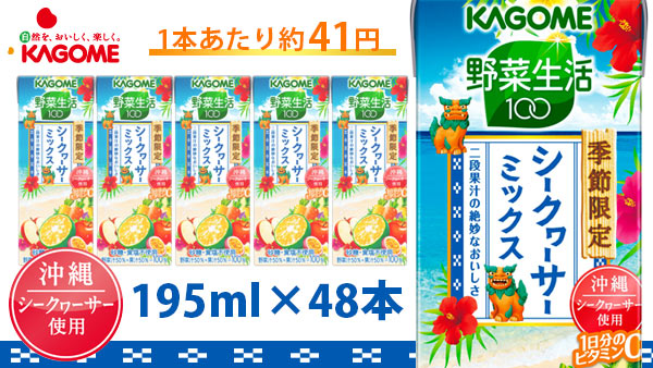 Eクーポンでカゴメ 野菜生活100  シークヮーサーミックス 195ml×48本が1980円、1本41円。