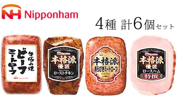 Eクーポンで【日本ハム】のハム詰め合わせ 4種 計6個セットが2,500円。