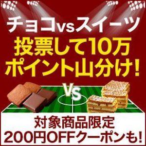 楽天スーパーリーグ シェアして10万ポイント山分けキャンペーンを開催中。バレンタイン200円OFFクーポンも配信中。~2/6 10時。