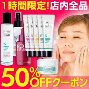 【1時間限定】Yahoo!ショッピングで韓国コスメのドクターズコスメ SKIN&LABが店内全品半額セールを実施中。22時~23時。