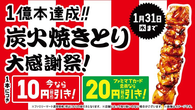 ファミリーマートで焼きとりが10円~20円引き。~1/31。