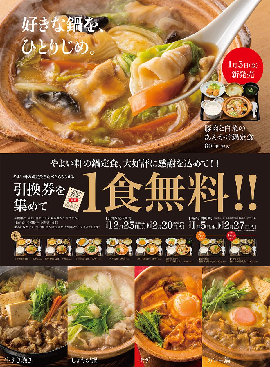 やよい軒で鍋定食6食食べるともう一食無料キャンペーンを開催中。~2/20。
