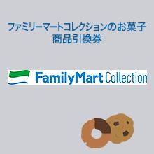 Yahoo!プレミアム会員限定、PetitGiftで「ファミリーマートコレクションのお菓子」を抽選で1万名に配布予定。