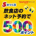 Yahoo!ダイニングで5のつく日に予約するともれなく500ポイント、合計1000ポイントが貰える。